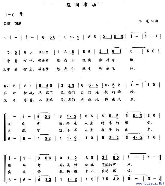 高考歌《迈向考场》--词谱.演唱.伴奏欣赏![辽宁省(北图片